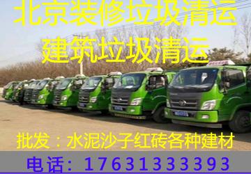 北京小区树枝树叶清理拉垃圾车渣土车