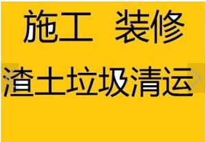北京海淀田村周边清运渣土怎么联系