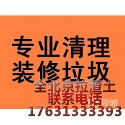 北京装修垃圾清运公司拉小区家庭装修垃圾拉渣土