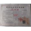 北京办建筑垃圾消纳证需要什么资料电话