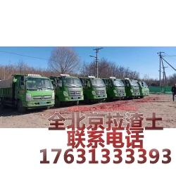 北京市拉渣土 拉垃圾 办理渣土消纳证