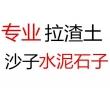 北京拉渣土,拉装修垃圾,拉家具,拉木头