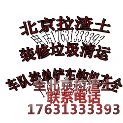 北京拉渣土,拉渣土电话
