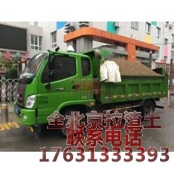 北京周边拉渣土拉垃圾电话