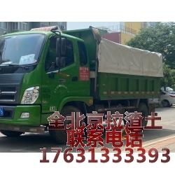 北京海淀区小区装修垃圾清运电话咨询