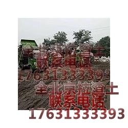 北京海淀拉渣土东城拉渣土西城拉渣土,丰台拉渣土,大兴拉渣土,门头沟拉渣土,石景山拉渣土